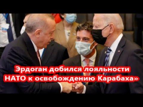 Эрдоган добился лояльности НАТО к освобождению Карабаха»