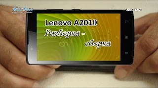 Lenovo A2010. Разборка - сборка.