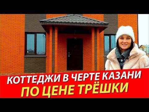 Коттеджи по цене трёшки в Казани | Продажа коттеджей в Царицыно | Дом в Казани | Дом Vs квартира