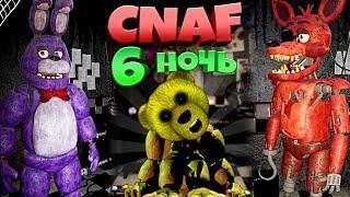 Скачать FNAF CNAF ПРОШЕЛ 6 НОЧЬ БЕЗ ДВЕРЕЙ и РАЗДАЛ СВОЙ СЕЙВ к ИГРЕ ВСЕМ ПОДПИСЧИКАМ