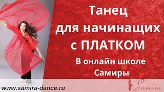 www.samira-dance.ru - Танец для начинающих с платком. Демо ролик