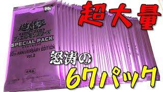 【遊戯王】もう入手無理!!超品薄「スペシャルパック Vol.2」を67パック全て開封します!!!!