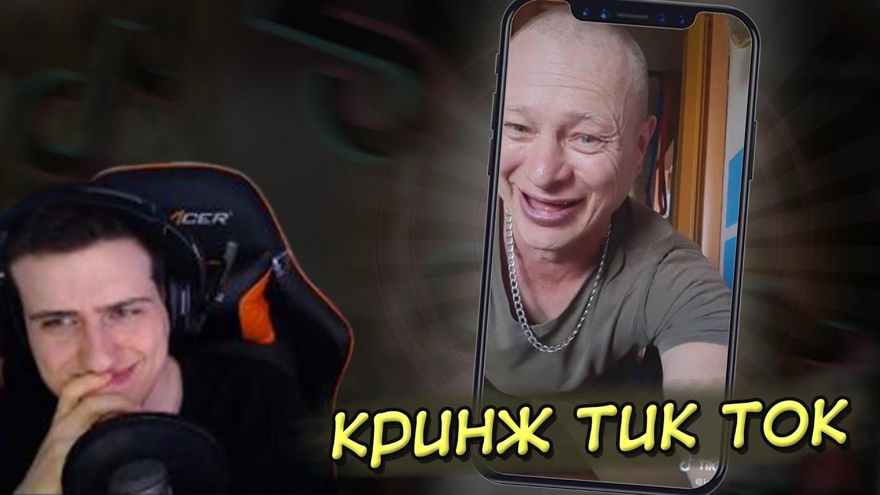 Hellyeahplay смотрит: КРИНЖ ТИК ТОК COMPILATION #96 - ТЕРПИЛА