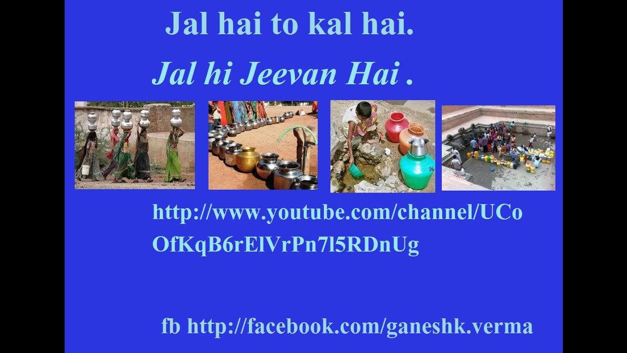 jal hi jeevan hai Free essays on jal jeevan hai hindi nibandh get help with your writing 1 through 30.