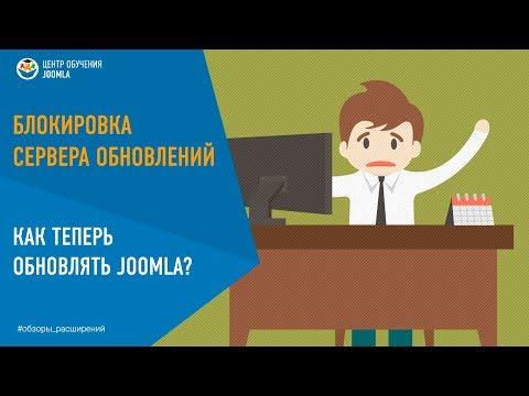 Как обновлять Joomla при заблокированном сервере обновлений?