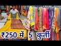 250₹ की 5 कुर्ती सूरत फैक्ट्री से,kurti supplier,catalogue kurti,kurti plazzo,gown,crop top,urbanhil