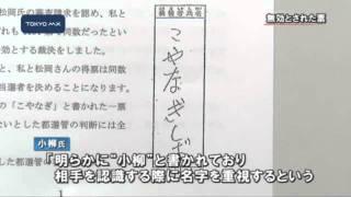 4月に行われた渋谷区の区議会議員選挙で都の選挙管理委員会が無効とした...
