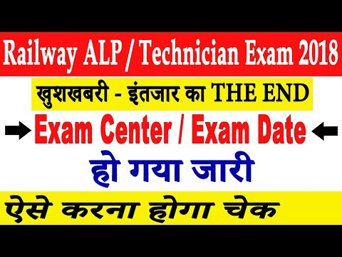 Breaking News: RRB ALP / Technician Exam Center / Exam Date Released |Check Your Exam City/Exam Date
