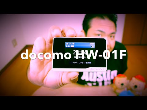 docomo HW-01F ぷららモバイルLTEで使ってみた!