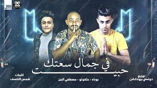 مهرجان حبيت في جمال سعادتك انا اتلهيت ( زعيم علي كوكب النار ) مصطفي الجن و حلقولو و بوده محمد