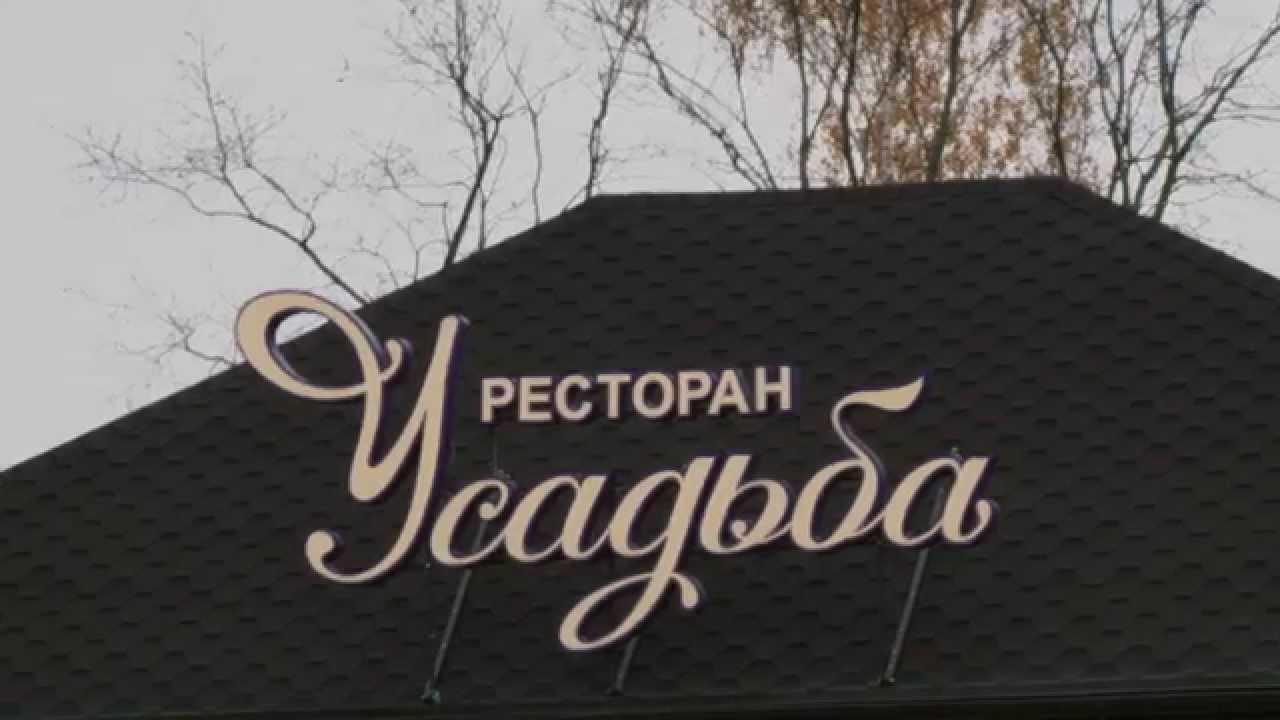 как ресторан берег в чехове фото решения