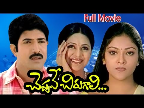 Cheppave Chirugali Full Length Telugu Movie || Venu, Ashima Bhalla || Ganesh Videos - DVD Rip..