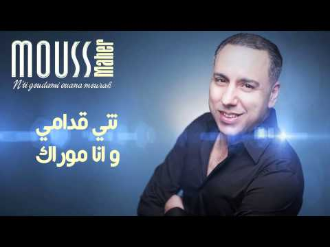 Mouss Maher - Nti Goudami Wana Mourak (Official Audio) | موس ماهر- نتي قدامي و انا موراك