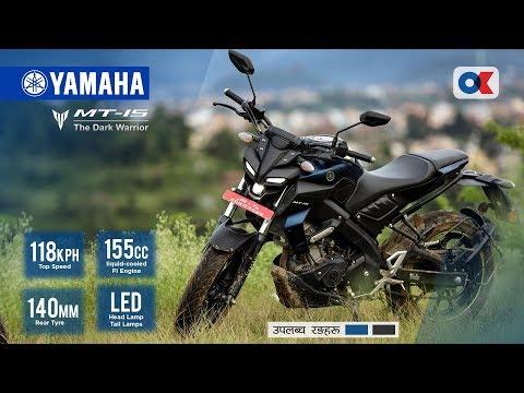Yamaha MT-15 Review | कस्तो छ यामाहाको MT-15 ?