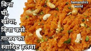 बिना घी बिना खोए और बिना किसे ऐसे बनाये गाजर का स्वादिष्ट हलवा   Low calorie halwa -hemanshi