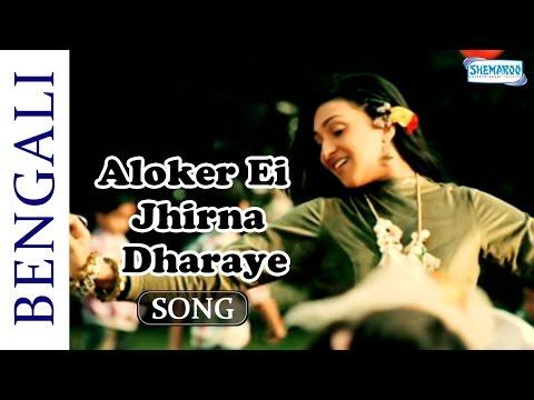 Aloker Ei Jhorna Dharaye - Muktodhara - Rituparna...