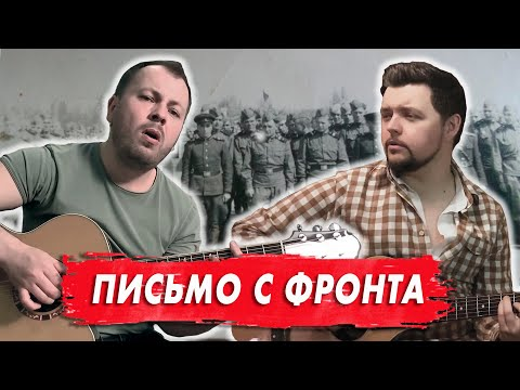 Смотреть клип Ярослав Сумишевский И Слава Благов - Письмо С Фронта