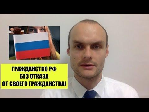 Правительство РФ планирует разрешить иностранцам без отказа от гражданства оформлять гражданство РФ