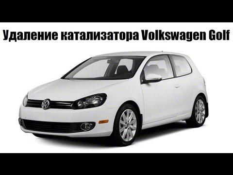 Ремонт и замена катализатора Volkswagen Golf 1.4 на пламегаситель