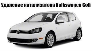 Ремонт и замена катализатора Volkswagen Golf 1.4 на пламегаситель(, 2016-04-11T10:08:09.000Z)