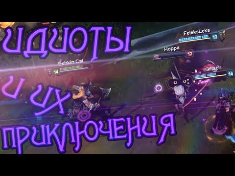 видео: УПОРОТАЯ КАТКА #10 Сэр баран, карпачо, russian diablo и ХЕНТАЙ!!!!!!!!!! [КЕК]