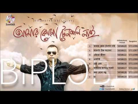 Biplob Amar Kono Tension Nai Audio Song free download Bangla songs 3g or mp3