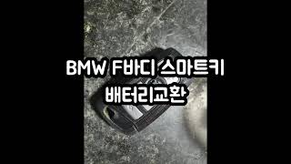 BMW 스마트키 배터리교체방법! (feat.F바디 52…