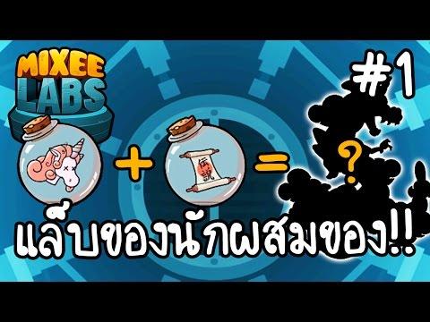 Mixee Labs #1 - แล็บของนักผสมของ!! [ เกมส์มือถือ ]