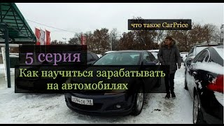 как научиться зарабатывать на автомобилях 5 серия. Что купить за 300 тыс. рублей чтобы заработать?