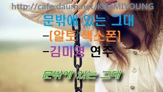 (색소폰 연주)문밖에 있는 그대-알토 색소폰-김미영 연주(자작뮤비 ) //밍밍