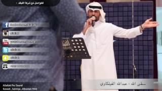 سقى الله  - عبدالله الفيلكاوي