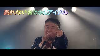 44歳地下アイドル×42歳潔癖症ヤクザのバディ映画『おじドル,ヤクザ』予告映像
