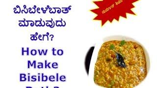 ಬಿಸಿಬೇಳೆ ಬಾತ್ | Kannada recipes | Bisibele baath | how to make  Bisibele baath ?