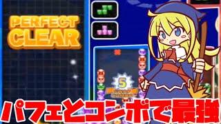 【ぷよぷよテトリス】スワップの最強戦術「コンボパフェ」が強い!! 【Puyo Puyo Tetris】