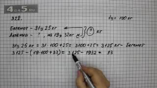 Упражнение 322. Математика 5 класс Виленкин Н.Я.