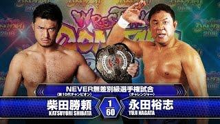 2016.5.3 FUKUOKA KATSUYORI SHIBATA vs YUJI NAGATA MATCH VTR thumbnail