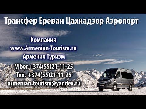Трансфер Ереван Цахкадзор Аэропорт