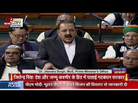 Union minister Dr. Jitendra Singh speaks on J&K in Lok Sabha