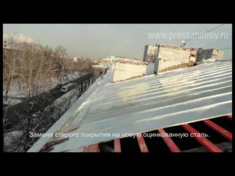Капитальный ремонт фальцевой кровли скатных крыш в Москве. Kapitalnyj remont falcevoj krovli.