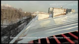 Капітальний ремонт фальцевой покрівлі скатних дахів в Москві. Kapitalnyj remont falcevoj krovli.