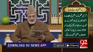 Quote | Abdul-Haqq Dehlavi | 16 February 2019 | 92NewsHD