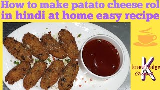 How to make patato cheese roll in hindi!! Aalu cheese roll recipe at home by knowledge channel chef