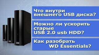 Что внутри внешнего USB диска? (Можно ли ускорить старый USB 2.0 диск?)