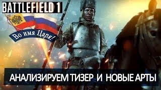 Battlefield 1, Во имя Царя. Анализируем тизер-трейлер с EA Play.