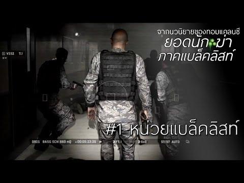 [ซับไทย] Splinter Cell : Blacklist #1 | หน่วยแบล็คลิส