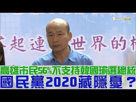 【完整版下集】民進黨、中間選民不挺韓國瑜選總統國民黨2020藏隱憂少康戰情室 20190222