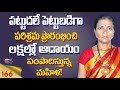 Business ideas for womens at home | Success story of women entrepreneur in telugu  - 166