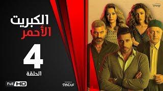 الكبريت الأحمر - الحلقة الرابعة - بطولة أحمد السعدني | Elkabret Elahmar Series Episode 04
