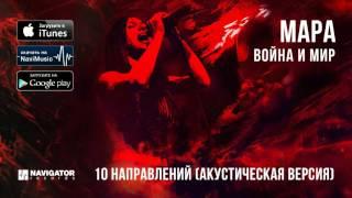 �������� ���� Мара - 10 Направлений (акустическая версия)  (