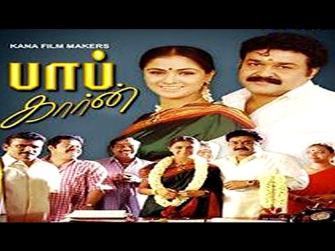 Popcorn   Mohanlal, Simran, Vivek   Tamil Movie HD